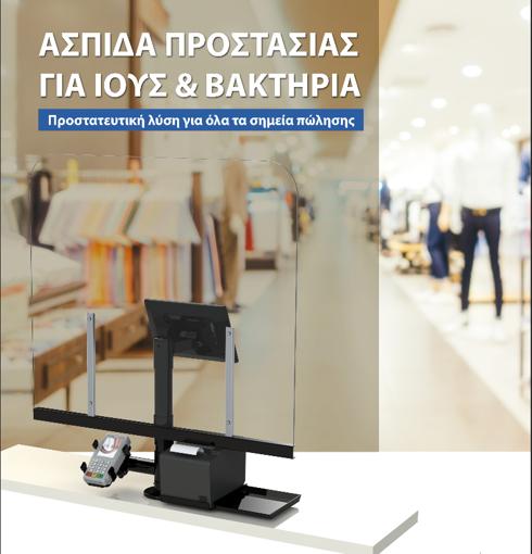 Προστατευτικό Plexiglass ταμείου με ενσωμάτωση περιφερειακών POS, ταμειακής μηχανής, εκτυπωτών.