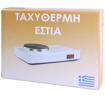 Επιτραπέζια ηλεκτρική εστία KALKO K6622 ΓΚΡΙ
