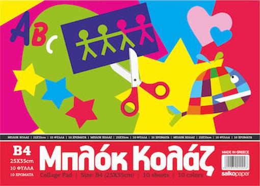 ΜΠΛΟΚ ΚΟΛΑΖ 10Φ (25x35) (2002)